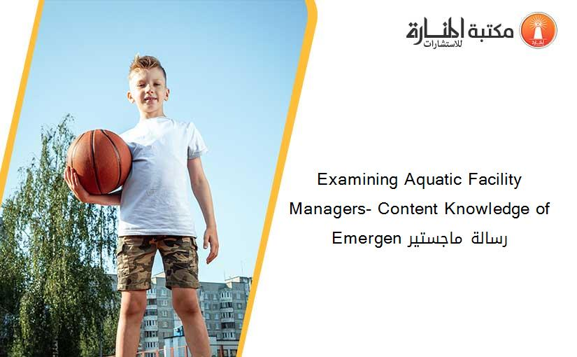 Examining Aquatic Facility Managers- Content Knowledge of Emergen رسالة ماجستير