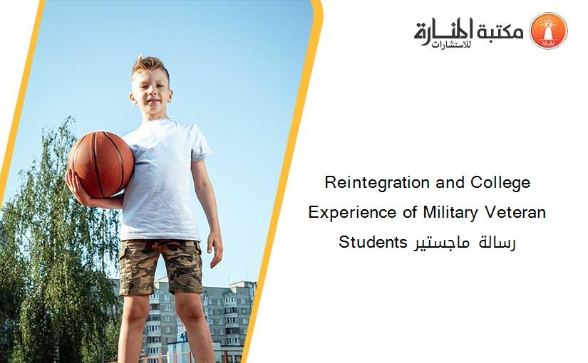Reintegration and College Experience of Military Veteran Students رسالة ماجستير