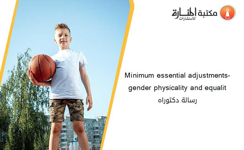 Minimum essential adjustments- gender physicality and equalit رسالة دكتوراه