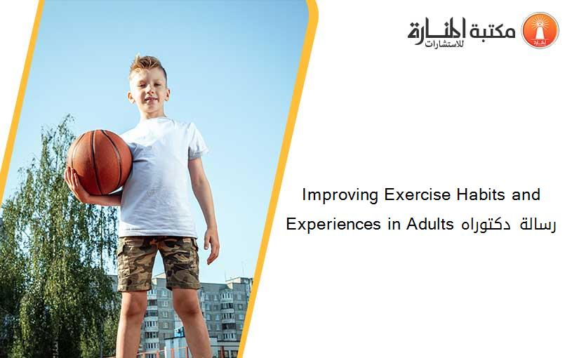 Improving Exercise Habits and Experiences in Adults رسالة دكتوراه