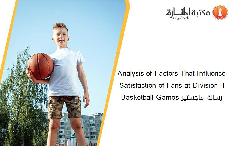 Analysis of Factors That Influence Satisfaction of Fans at Division II Basketball Games رسالة ماجستير
