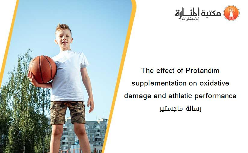 The effect of Protandim supplementation on oxidative damage and athletic performance رسالة ماجستير