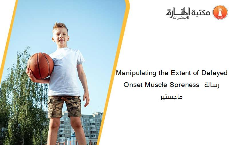 Manipulating the Extent of Delayed Onset Muscle Soreness رسالة ماجستير