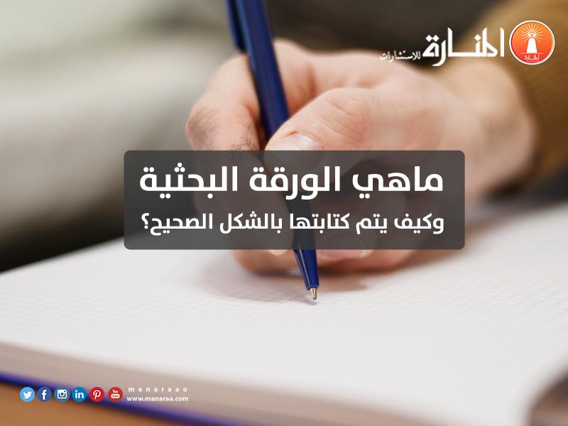 ماهي الورقة البحثية وكيف يتم كتابتها بالشكل الصحيح المنارة للاستشارات