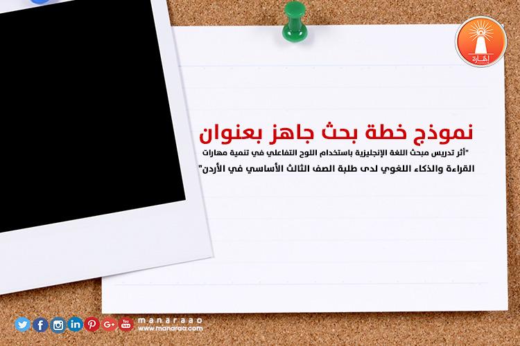 نموذج خطة بحث جاهز بعنوان أثر تدريس مبحث اللغة الإنجليزية باستخدام اللوح التفاعلي في تنمية مهارات القراءة والذكاء اللغوي لدى طلبة الصف الثالث الأساسي في الأردن محدث المنارة للاستشارات