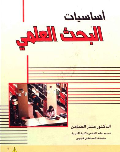 كتاب جميل باللغة العربية لأساسيات