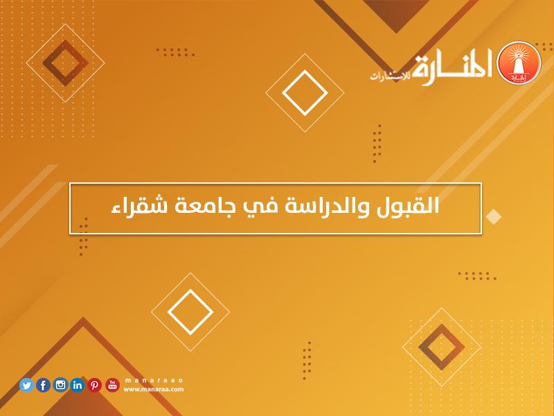 القبول والدراسة في جامعة شقراء المنارة للاستشارات