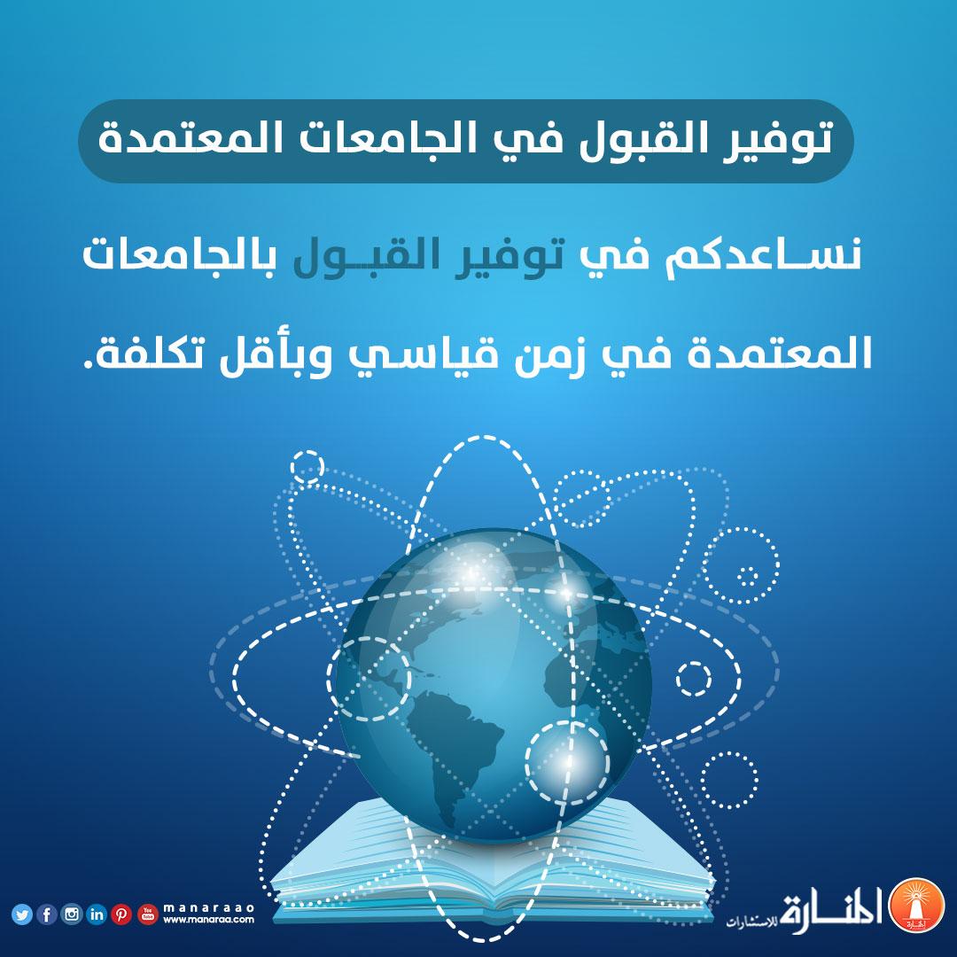 منحة كاملة في جامعة UUM بماليزيا