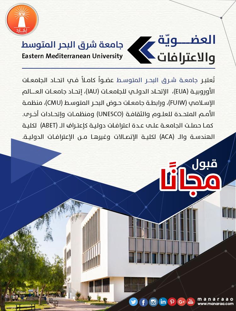 توفير قبول مجاناً في قبرص الشمالية التركية